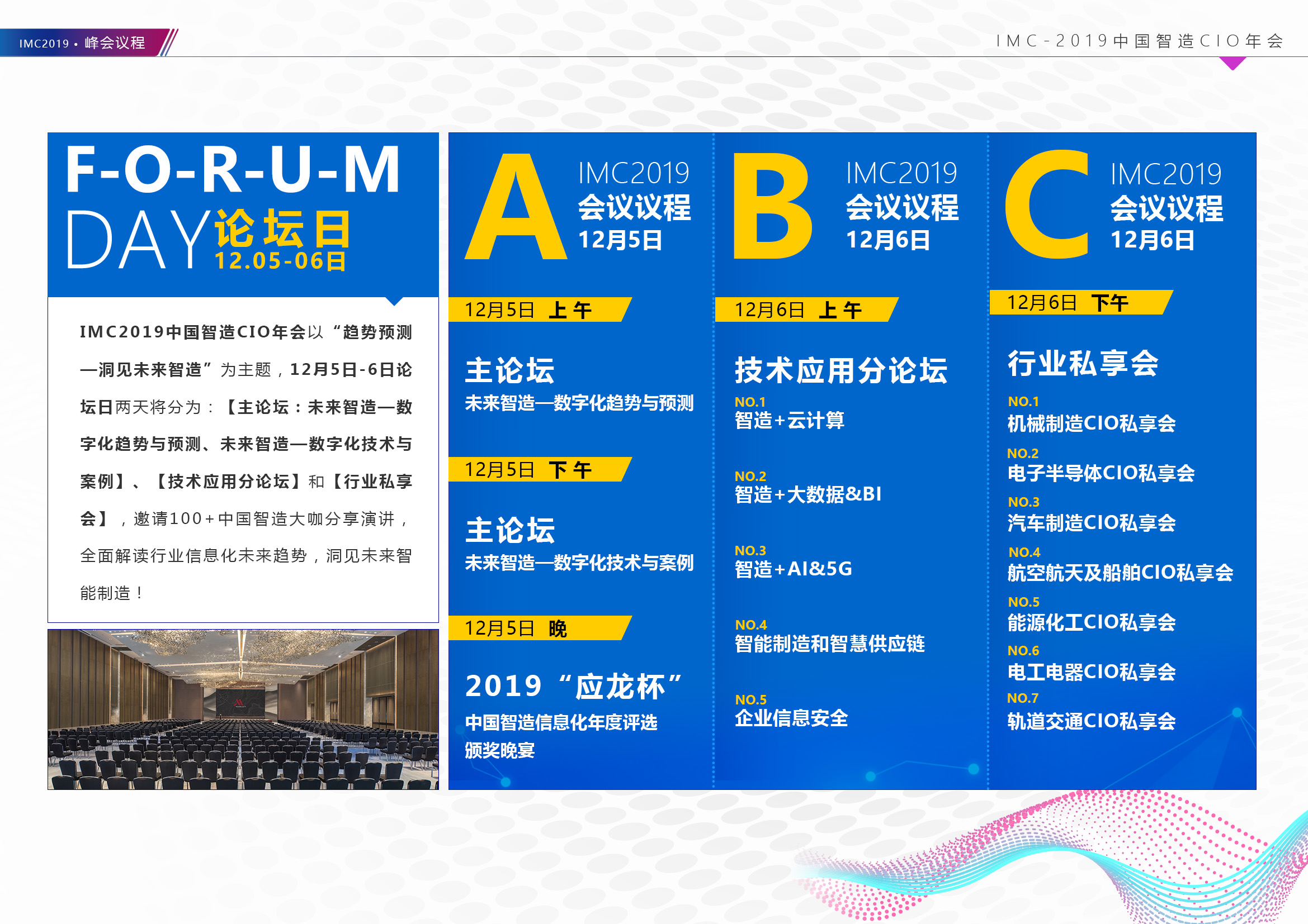 IMC 2019中国智造CIO年会正式启动