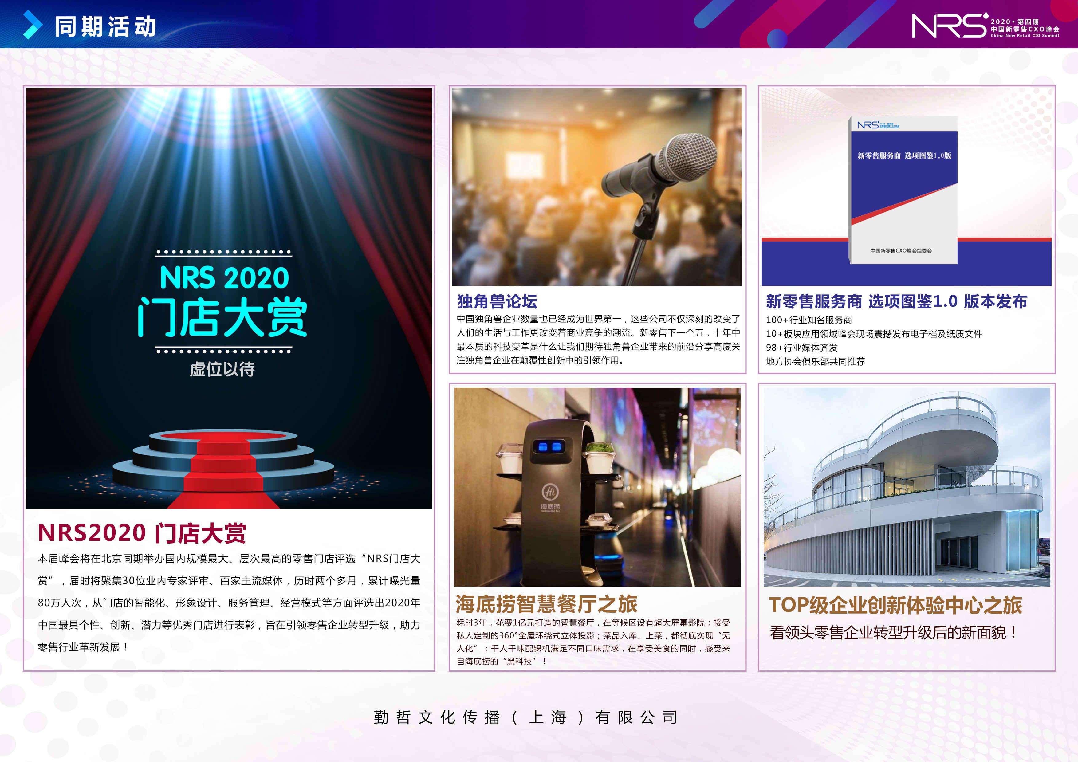 中国新零售CXO峰会